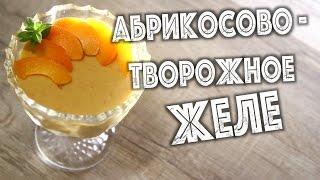 ✅ ★ Абрикосово - творожное желе ★ Фруктовое желе из творога - Рецепт приготовления