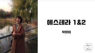 박정임-에스테라 1&2