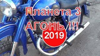Планета АГОНЬ! Обзор нового мотоцикла ИЖ Планета 3  (2019) из Оренбурга