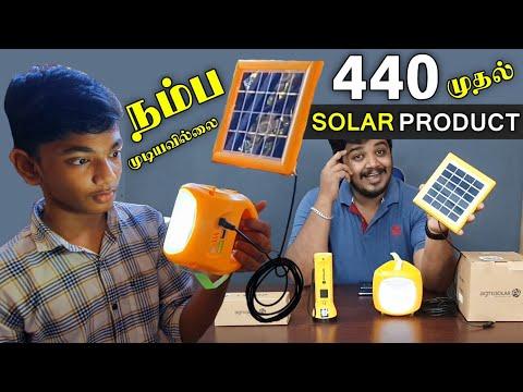 Rs.440 ரூபாய் முதல் SOLAR GADGETS பொருள்கள்