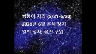 쌍둥이 자리 2020년 6월 운세 (양력생일 5/21-6/20)