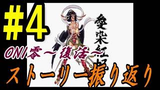 ONI零~復活~のイベントやストーリーだけを見たい、見直したい用の動画になります。 安倍邸~エンディングまで。当然ですがネタバレ有。