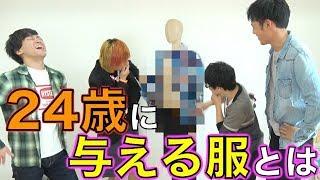 【親子愛】母親が買ってきた服なら絶対わかる説!!! thumbnail