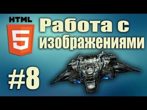 HTML5 работа с