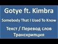 Gotye Feat Kimbra Somebody That I Used To Know текст перевод и транскрипция слов mp3