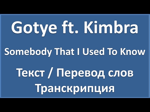 Перевод песни Gotye feat Kimbra Somebody That I Used to