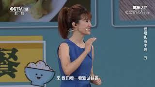 [健康之路]攒足长寿本钱(五) 每日摄入的碳水化合物够量吗?| CCTV科教