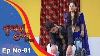 Kunwari Bohu | Full Ep 81 | 9th Jan 2019 | Odia Serial - TarangTV