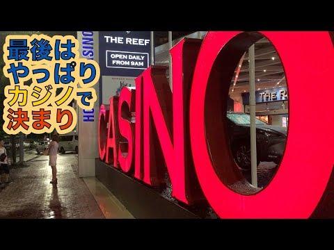 #122 ケアンズ最後の夜はカジノで決まり!【オーストラリアラウンド】