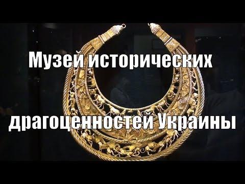 #впоискахзолота Музей исторических драгоценностей Украины. В поисках золота UA!