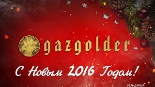 #БандаГаза: Поздравление с Новым Годом [2016]