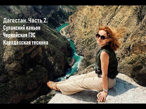 Дагестан. Часть 2. Сулакский каньон, Черкейская ГЭС, Карадахская теснина