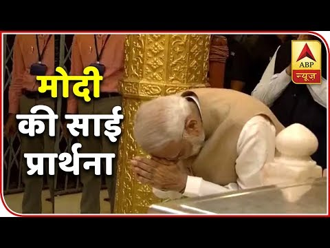 PM Narendra Modi Offers Prayer At Shirdi's Sai Baba Temple | ABP News