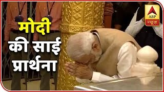 PM Narendra Modi Offers Prayer At Shirdi's Sai Baba Temple | ABP News