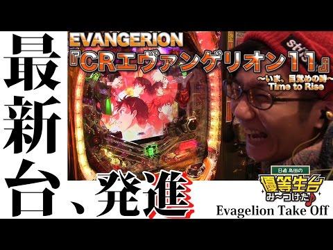 【CRエヴァンゲリオン11〜いま、目覚めの時〜】日直島田の優等生台み〜つけた♪《新台最速実践》《パチンコ・エヴァ最新作》