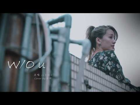 GEMS【W/O U】( cover by 金妮 )