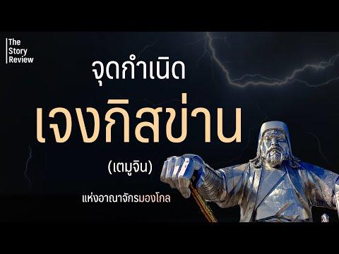 จุดกำเนิด เจงกิสข่าน (เตมูจิน) แห่ง อาณาจักรมองโกล | The Story Review | อาจารย์มิกซ์