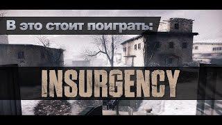 Insurgency - в это стоит поиграть