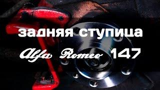видео Запчасти Альфа Ромео ГТВ 6
