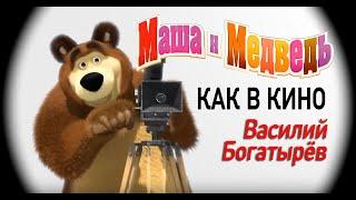 Маша и Медведь песня Как в кино серия 52 Masha and the Bear