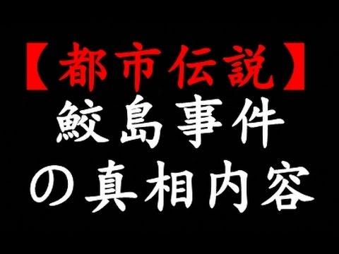 都市伝説】鮫島事件の真相内容 -...