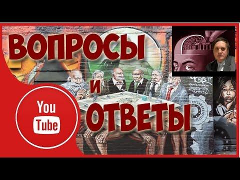 Сергей Салль. Вопросы и Ответы. Часть 2из YouTube · Длительность: 50 мин51 с