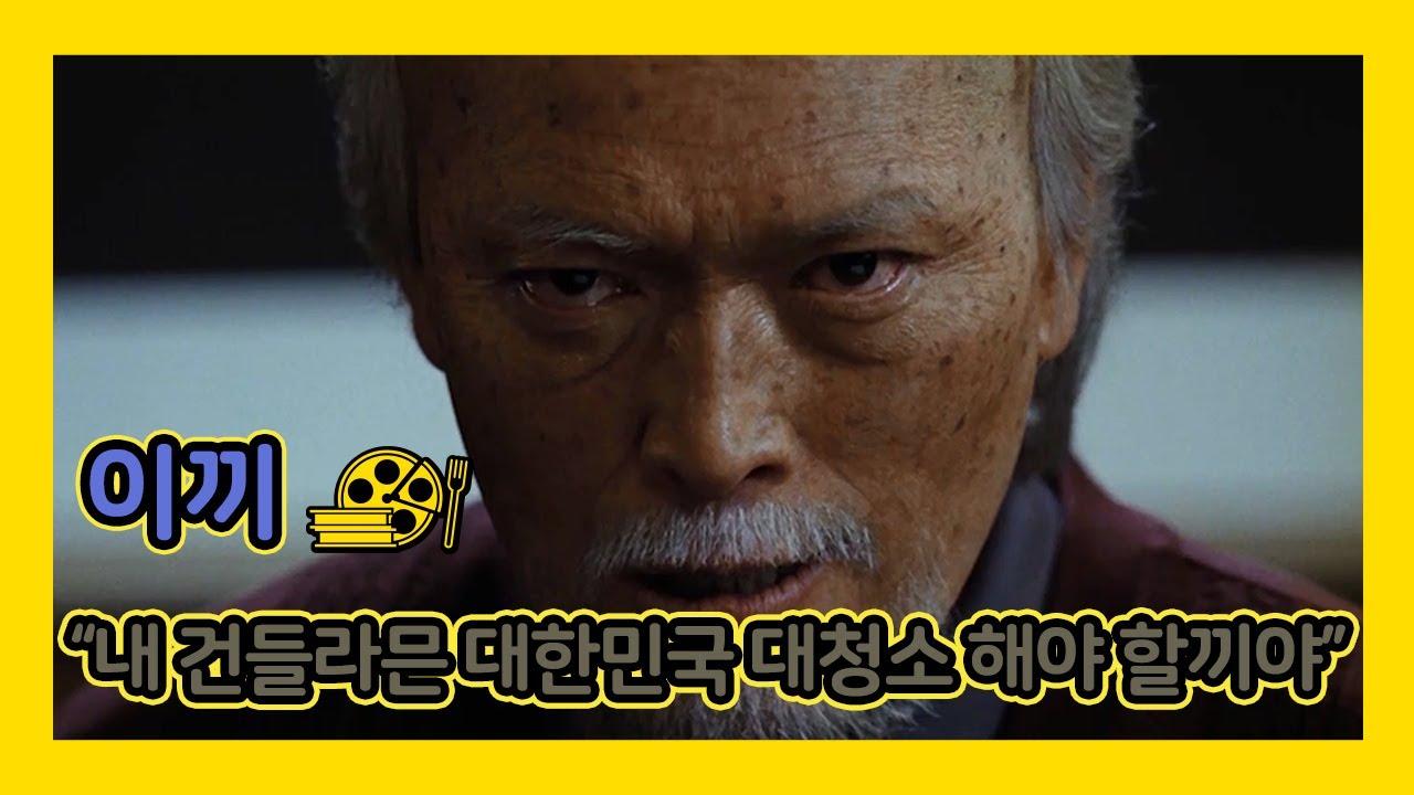 """[이끼] """"내 건들라믄 대한민국 대청소 해야 할끼야!!!"""""""