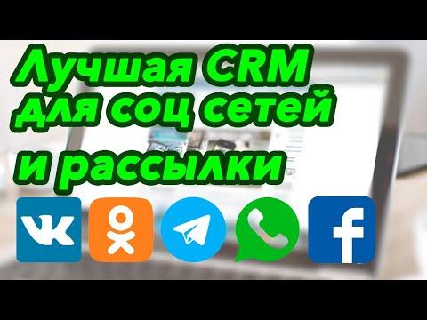 обучение по рассылке в ВК (Одноклассники, Телеграм, What'sApp^через Social CRM