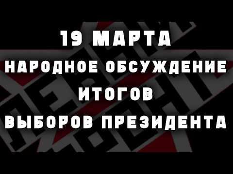 19/03/Суворовская площадь.18.30. Обсудим итоги выборов!