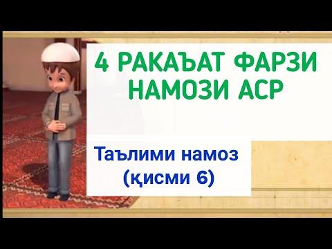 ТАРЗИ ХОНДАН НАМОЗ (қисми 6) ترز خواندن نماز