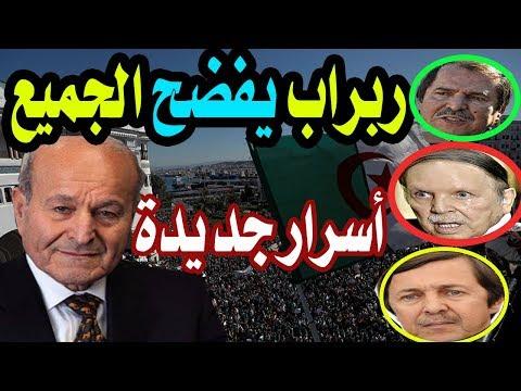 اخر اخبار الجزائر ربراب يكشف الحقيقة وهذا ما حدث اليوم !!