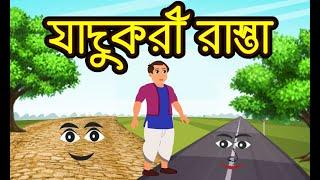Download Mp3 জাদুকরী রাস্তা | Jadukori Rasta | Bangla Cartoon | Bengali Fairy Tales | Banglat