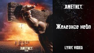 Аметист — Железное небо (Lyric Video)