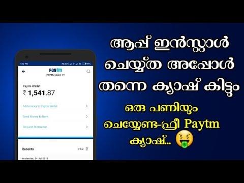 ആപ്പ്-install-ചെയ്യ്ത-അപ്പോൾ-തന്നെ-പണം-പിൻവലിക്കാം!-live-proof-ഉണ്ട്-🤑-best-paytm-cash-earning-app