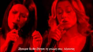 La Solitudine - Laura Pausini & Lara Fabian (greek subs)