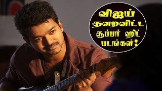 here is the list of vijays super hit film missing movies tamil cinema news