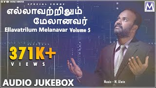 Ellavatrilum Melanavar Vol 5 | Audio JukeBox | Eva. Wesley Maxwell | Christian Songs | Music Mindss