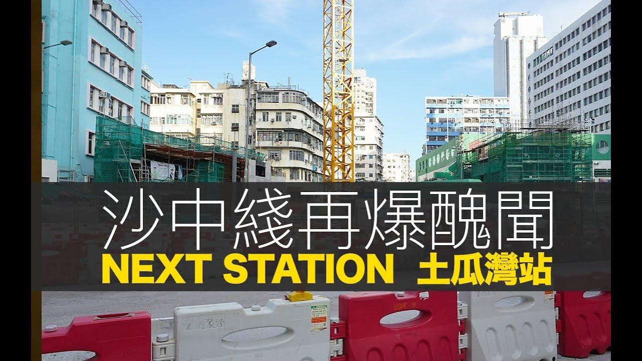 港鐵 (MTR) 沙中綫再爆醜聞,今次係土瓜灣站!立法會議員毛孟靜親述十日前收到告密者爆料經過、細節。