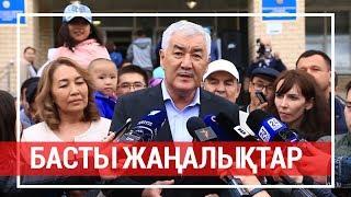 Басты жаңалықтар. 13.06.2019 күнгі шығарылым / Новости Казахстана
