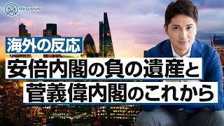 【海外の反応】安倍内閣の負の遺産と菅義偉新内閣のこれからを語る