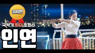 이선희 인연[Fate](왕의남자 OST) -  대금 커버 cover by 대금이 누나 [ #Korea Flute ]