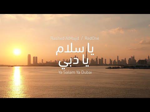 كليب أغنية يا سلام يا دبي  | Ya Salam Ya Dubai Music Video (Rashed Almajid & RedOne)