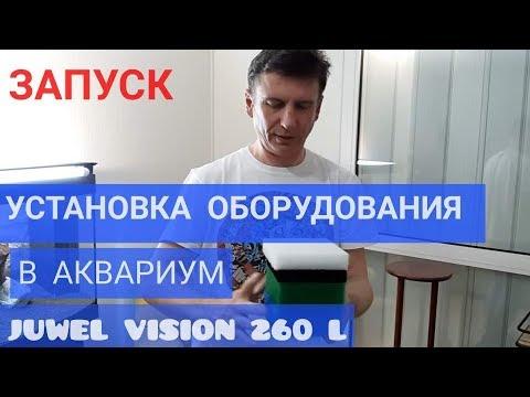 Аквариум Juwel Vision 260 л. Запуск.  Устанавливаем оборудование в аквариум. Выпуск 3.