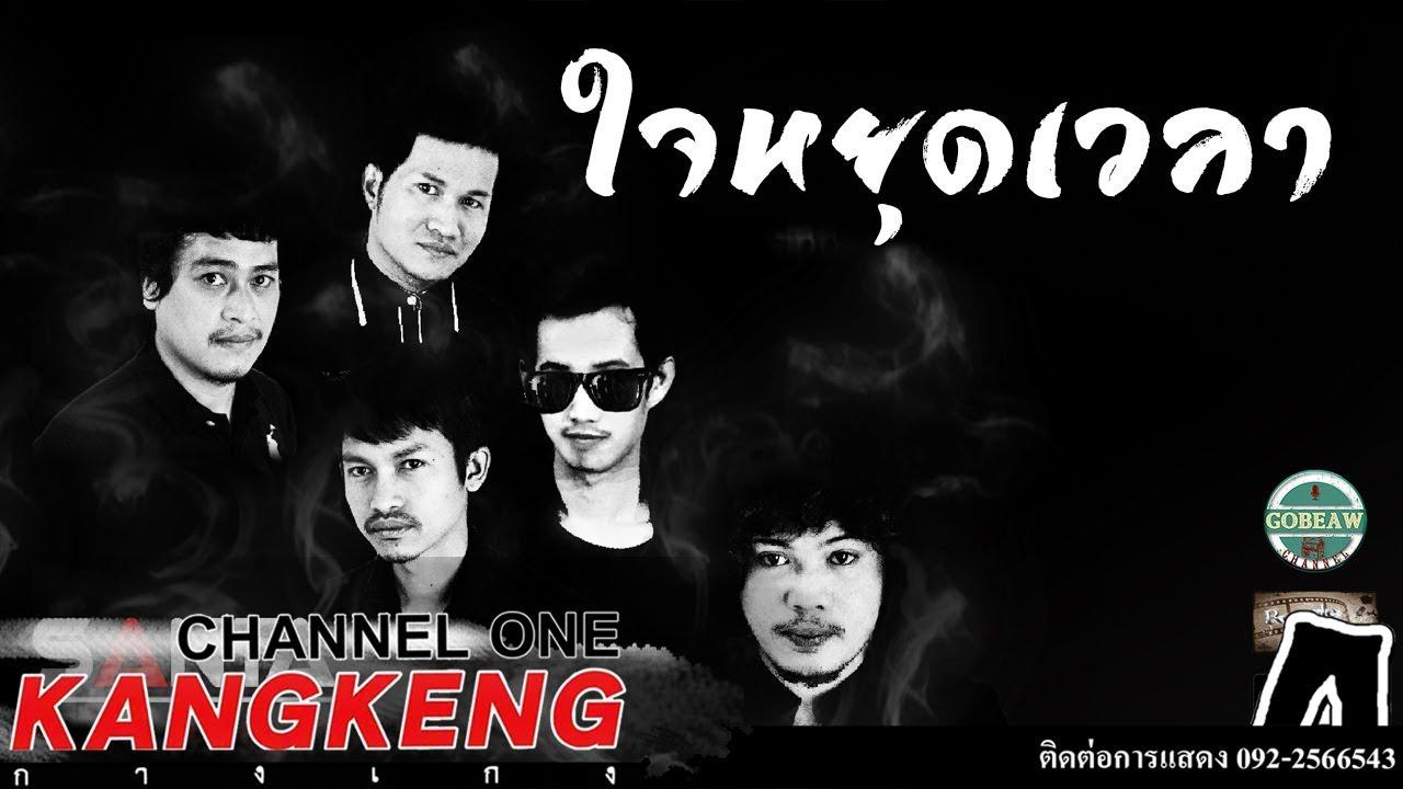 Kangkeng - San-yaan (Daan) Mai Dee (Lirik) - YouTube