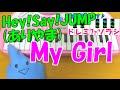 1本指ピアノ【My Girl】Hey! Say! JUMP 山田涼介 有岡大貴 平成ジャンプ 簡単ドレミ楽譜 初心者向け