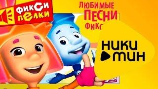 Фиксики - Любимые песни - Фиксипелки (Видеоальбом)
