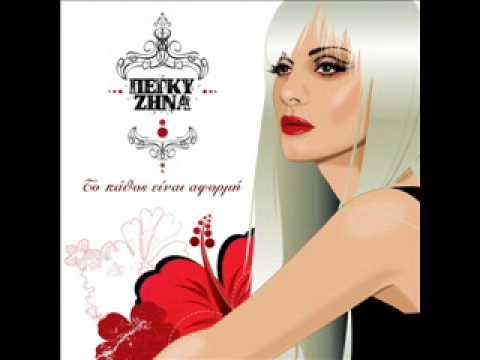 """Peggy Zina """"An M'agapas"""" [New Promo] 2009 \\track01\\ To Pathos Einai Aformi"""