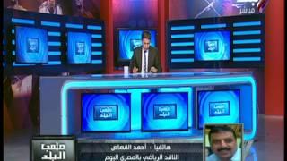 أحمد القصاص يكشف لـ  ملعب البلد سبب استقالة نائب رئيس نادى بلدية المحلة
