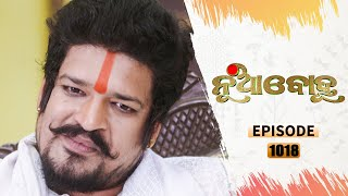 Nua Bohu | Full Ep 1018 | 15th Jan 2021 | Odia Serial - TarangTV
