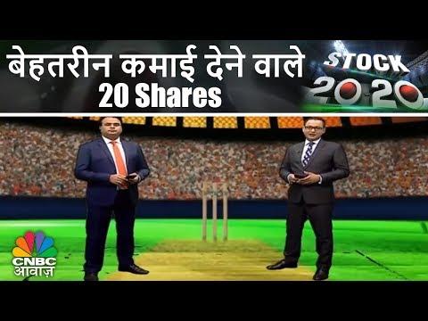 Stock 20-20 | बेहतरीन कमाई देने वाले 20 Shares | 21st May 2018 | CNBC Awaaz